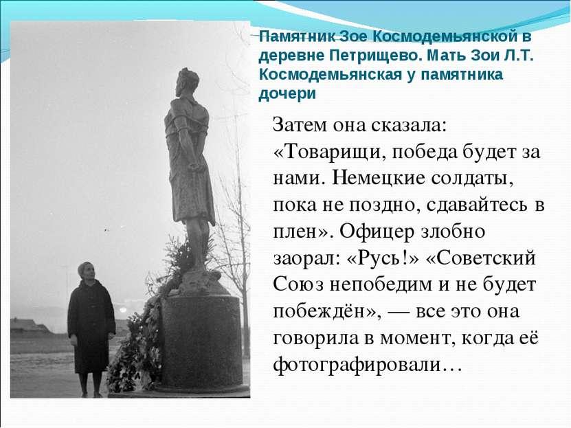 Памятник Зое Космодемьянской в деревне Петрищево. Мать Зои Л.Т. Космодемьянск...