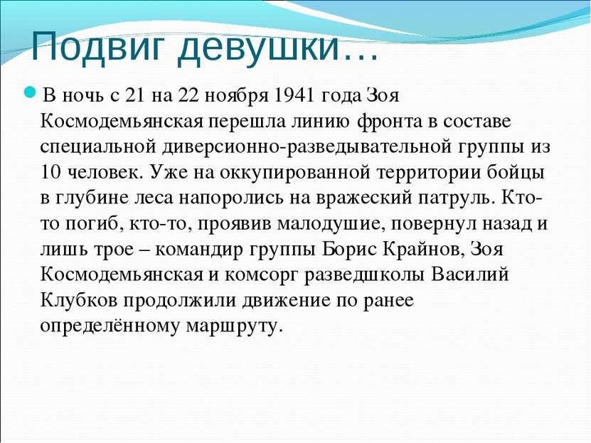 Подвиг девушки… В ночь с 21 на 22 ноября 1941 года Зоя Космодемьянская перешл...