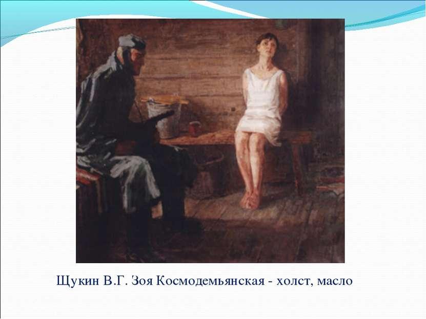 Щукин В.Г. Зоя Космодемьянская - холст, масло