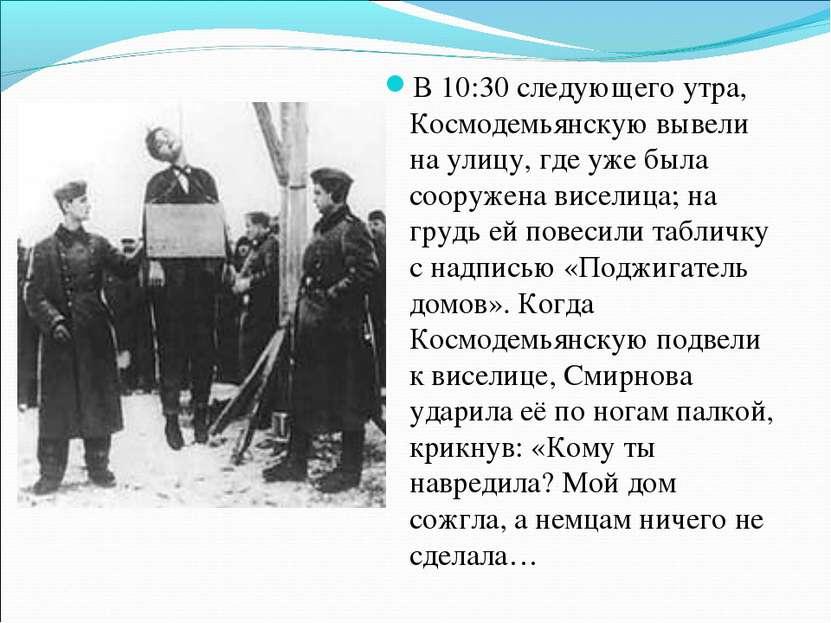 В 10:30 следующего утра, Космодемьянскую вывели на улицу, где уже была сооруж...