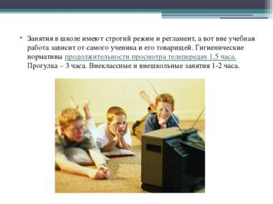 Занятия в школе имеют строгий режим и регламент, а вот вне учебная работа зав...
