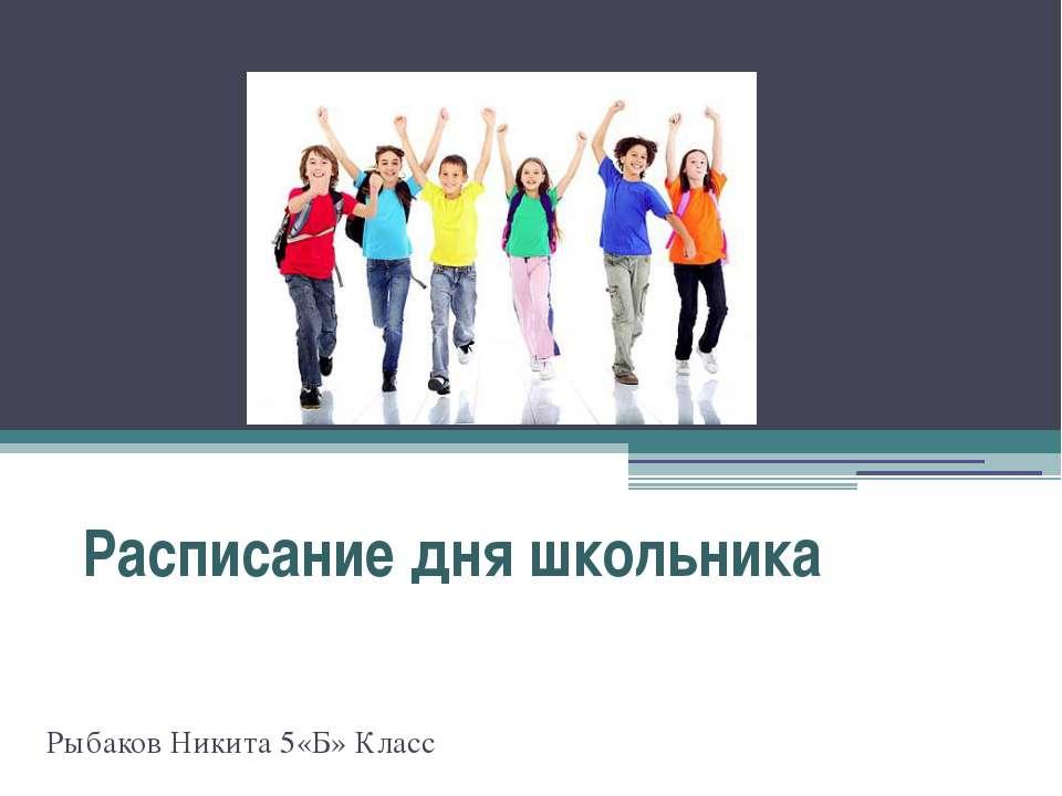 Расписание дня школьника Рыбаков Никита 5«Б» Класс