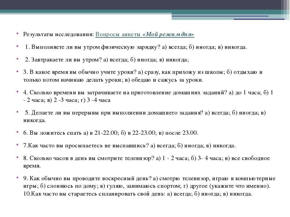 Результаты исследования: Вопросы анкеты «Мой режим дня» 1. Выполняете ли вы у...