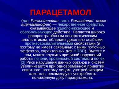 ПАРАЦЕТАМОЛ (лат.Paracetamolum, англ.Paracetamol, также ацетаминофен)— лек...