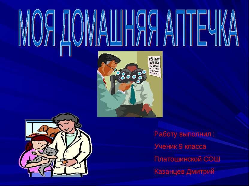 Работу выполнил : Ученик 9 класса Платошинской СОШ Казанцев Дмитрий
