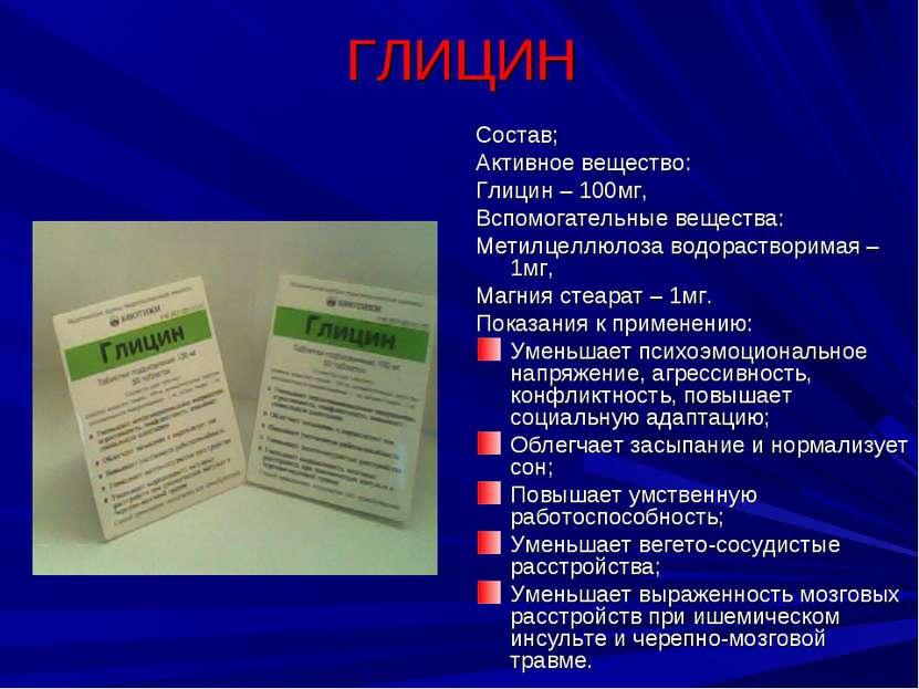 ГЛИЦИН Состав; Активное вещество: Глицин – 100мг, Вспомогательные вещества: М...