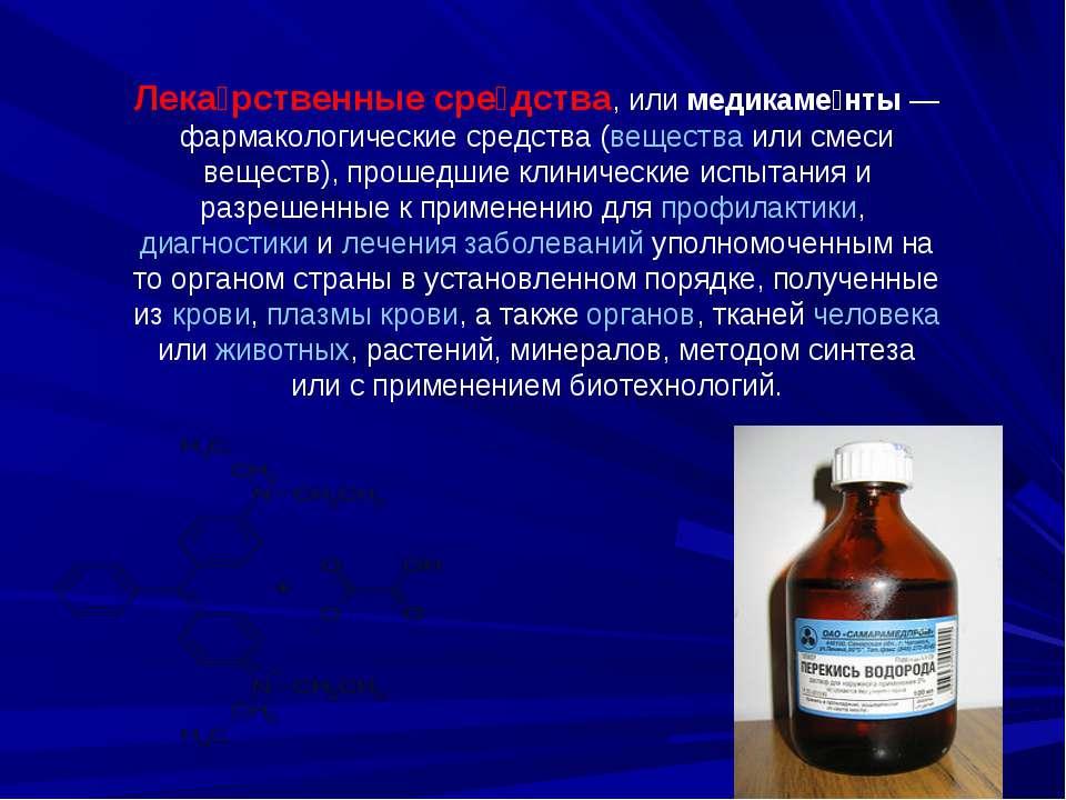 Лека рственные сре дства, или медикаме нты— фармакологические средства (веще...