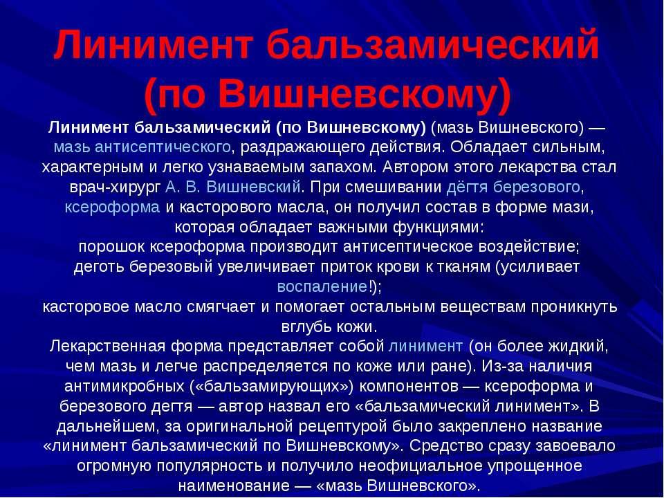 Линимент бальзамический (по Вишневскому) (мазь Вишневского)— мазь антисептич...