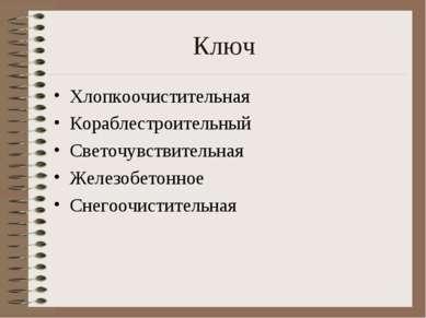 Ключ Хлопкоочистительная Кораблестроительный Светочувствительная Железобетонн...
