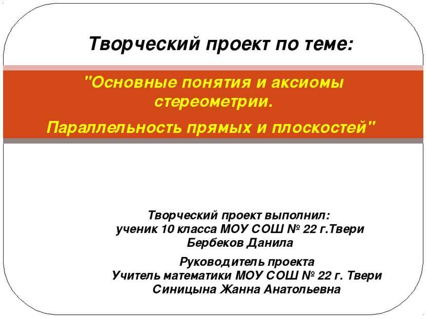 Творческий проект выполнил: ученик 10 класса МОУ СОШ № 22 г.Твери Бербеков Да...