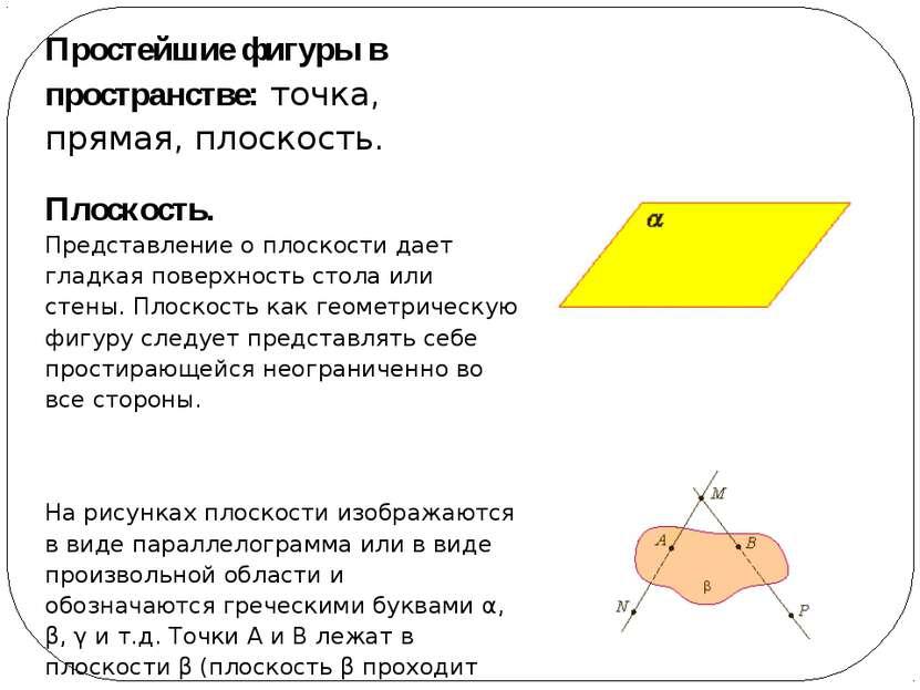 Простейшие фигуры в пространстве: точка, прямая, плоскость. Плоскость. Предст...
