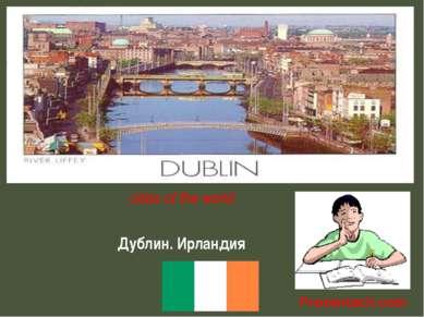 cities of the world Дублин. Ирландия