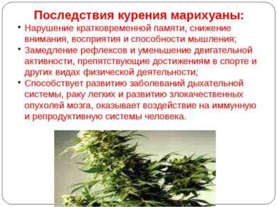 Последствия курения марихуаны: Нарушение кратковременной памяти, снижение вни...