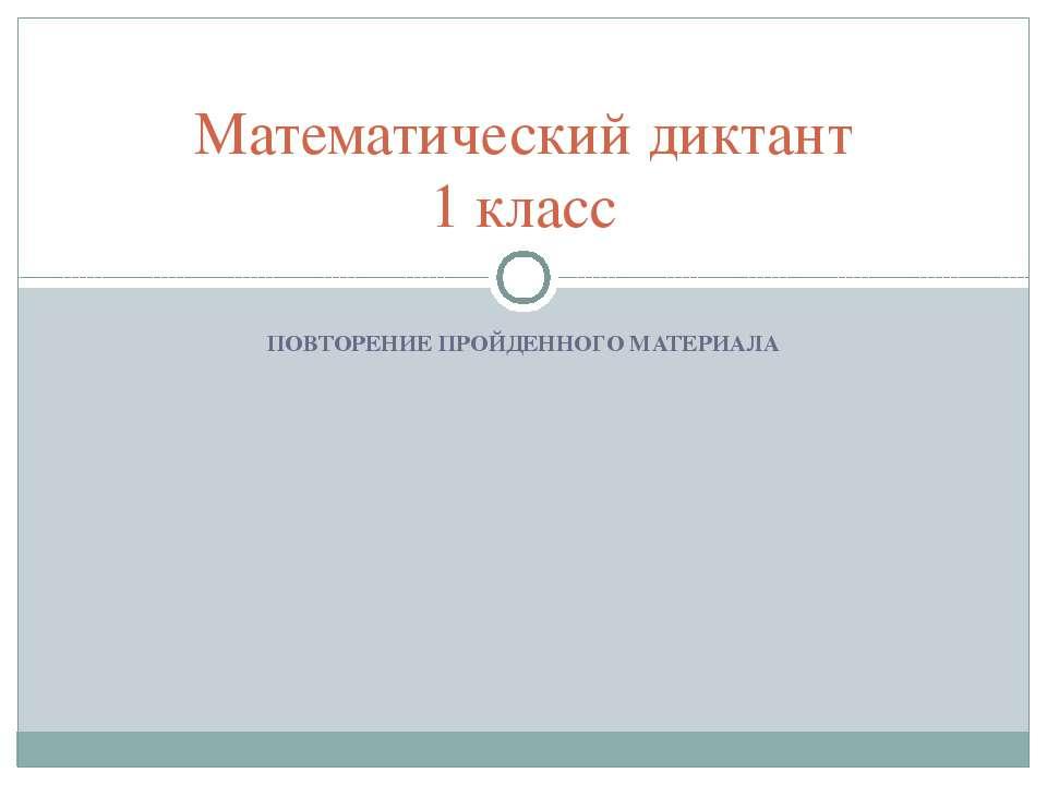 ПОВТОРЕНИЕ ПРОЙДЕННОГО МАТЕРИАЛА Математический диктант 1 класс