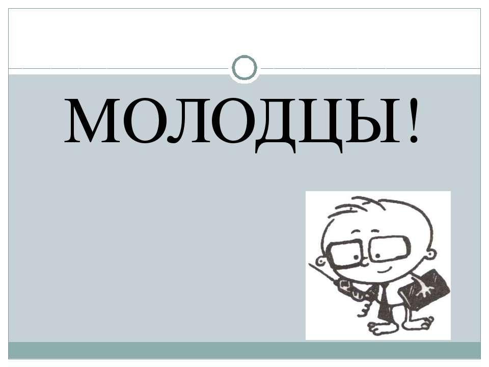 МОЛОДЦЫ!
