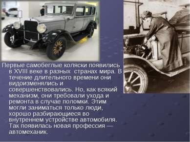 Первые самобеглые коляски появились в XVIII веке в разных странах мира. В теч...