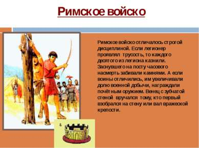 Римское войско Римское войско отличалось строгой дисциплиной. Если легионер п...
