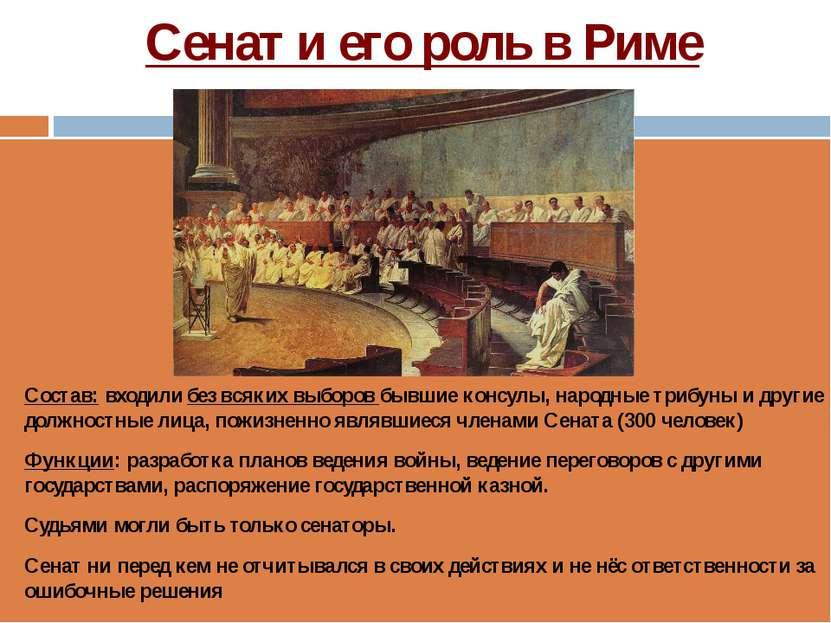 Сенат и его роль в Риме Состав: входили без всяких выборов бывшие консулы, на...