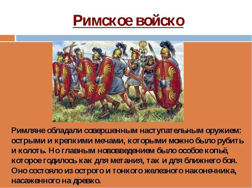 Римское войско Римляне обладали совершенным наступательным оружием: острыми и...