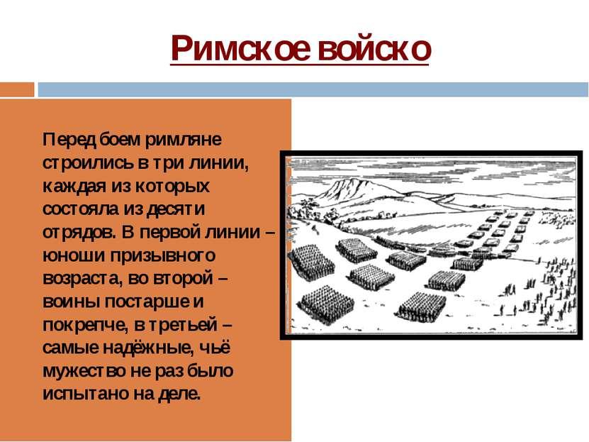 Римское войско Перед боем римляне строились в три линии, каждая из которых со...