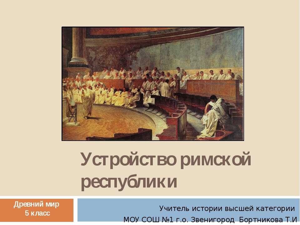 Устройство римской республики Учитель истории высшей категории МОУ СОШ №1 г.о...