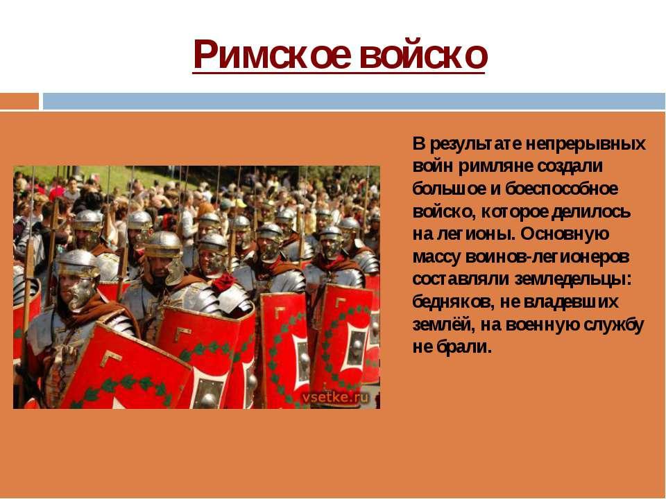 Римское войско В результате непрерывных войн римляне создали большое и боеспо...