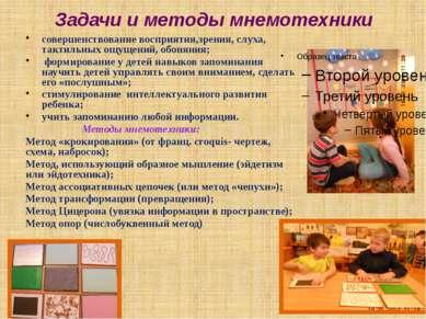 Общие задачи для всех видов мнемотаблиц Развитие памяти (тренинг по разным пр...