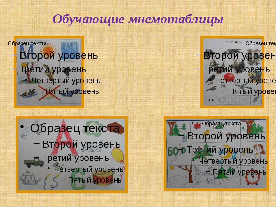 Коллажи Это-учебный материал, выполняющий следующие задачи:: Закрепление разл...
