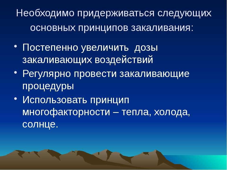 Необходимо придерживаться следующих основных принципов закаливания: Постепенн...