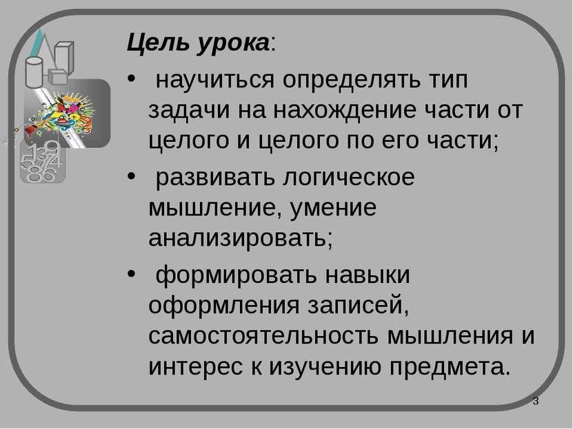 Цель урока: научиться определять тип задачи на нахождение части от целого и ц...