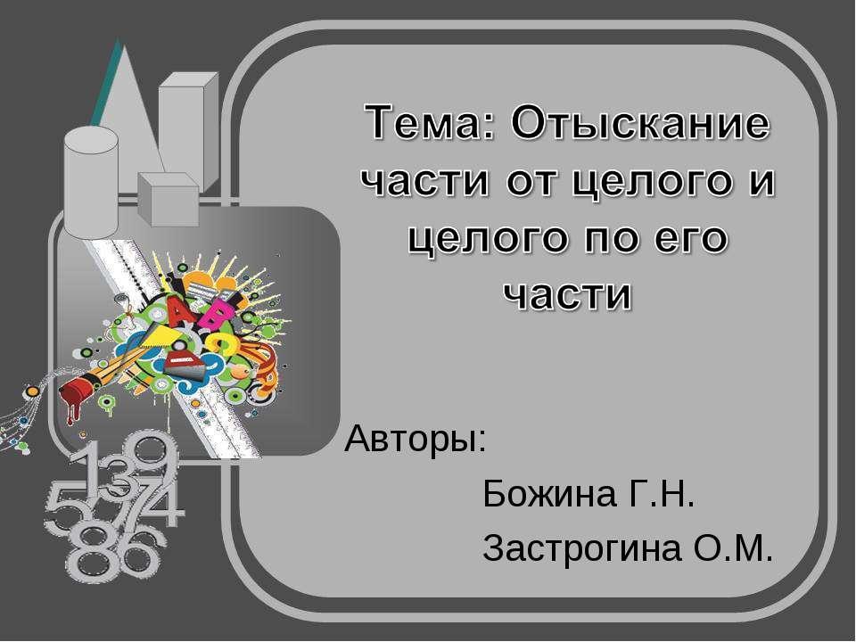 Авторы: Божина Г.Н. Застрогина О.М.