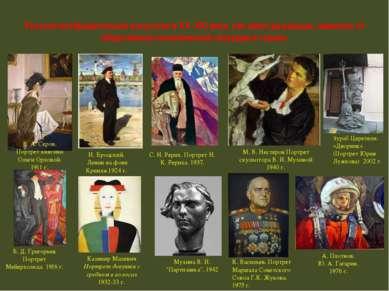 Русское изобразительное искусство в XX -XXI веке, как никогда раньше, зависел...