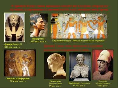 В Древнем Египте лицам придавали спокойствие и величие, убирали все случайное...