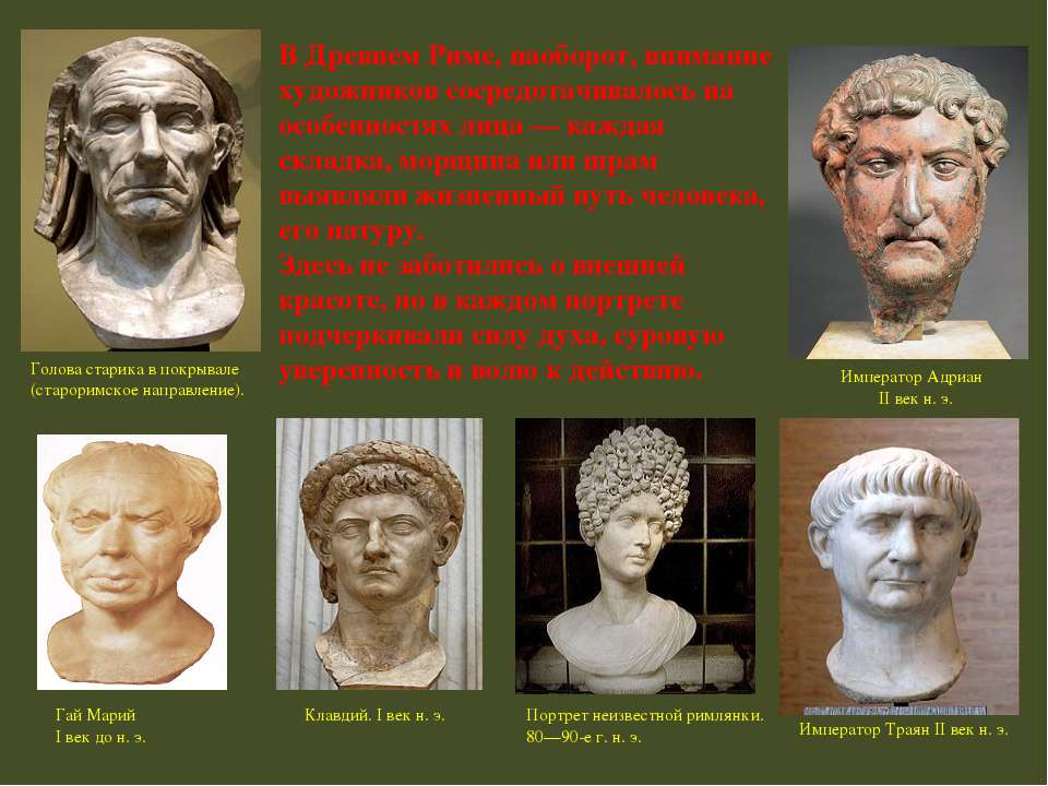 В Древнем Риме, наоборот, внимание художников сосредотачивалось на особенност...