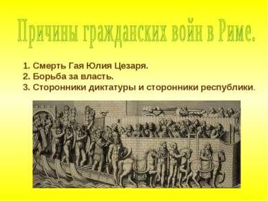 1. Смерть Смерть Гая Юлия Цезаря. Борьба за власть. Сторонники диктатуры и ст...