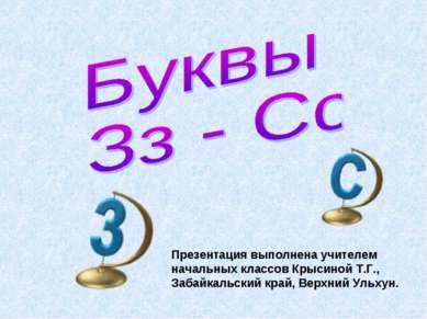 Презентация выполнена учителем начальных классов Крысиной Т.Г., Забайкальский...