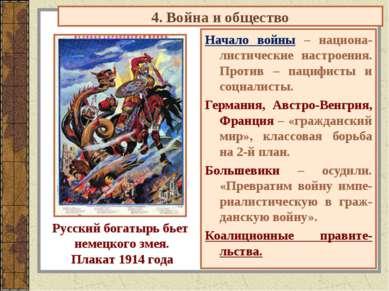 Начало войны – национа-листические настроения. Против – пацифисты и социалист...