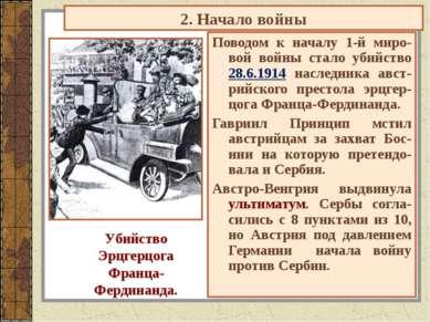 2. Начало войны Поводом к началу 1-й миро-вой войны стало убийство 28.6.1914 ...