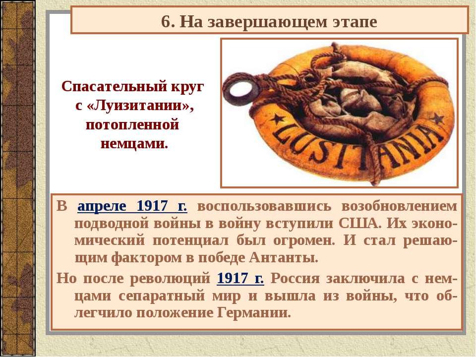 6. На завершающем этапе В апреле 1917 г. воспользовавшись возобновлением подв...