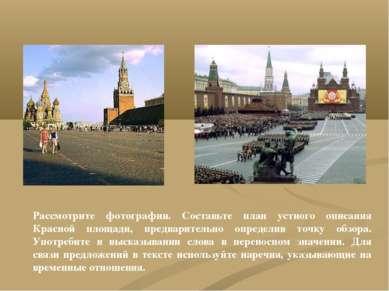 Рассмотрите фотографии. Составьте план устного описания Красной площади, пред...