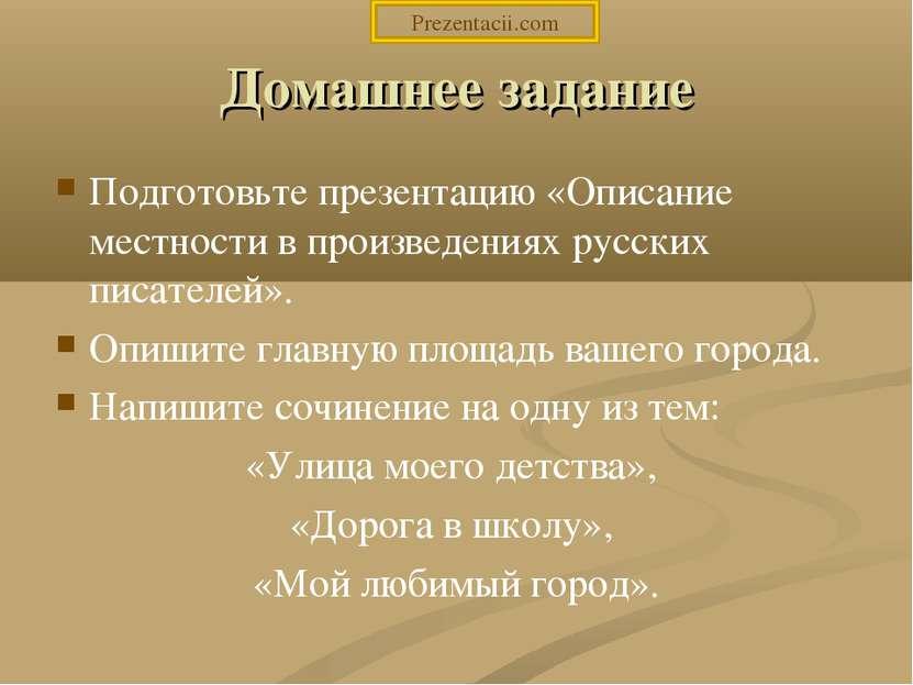 Домашнее задание Подготовьте презентацию «Описание местности в произведениях ...