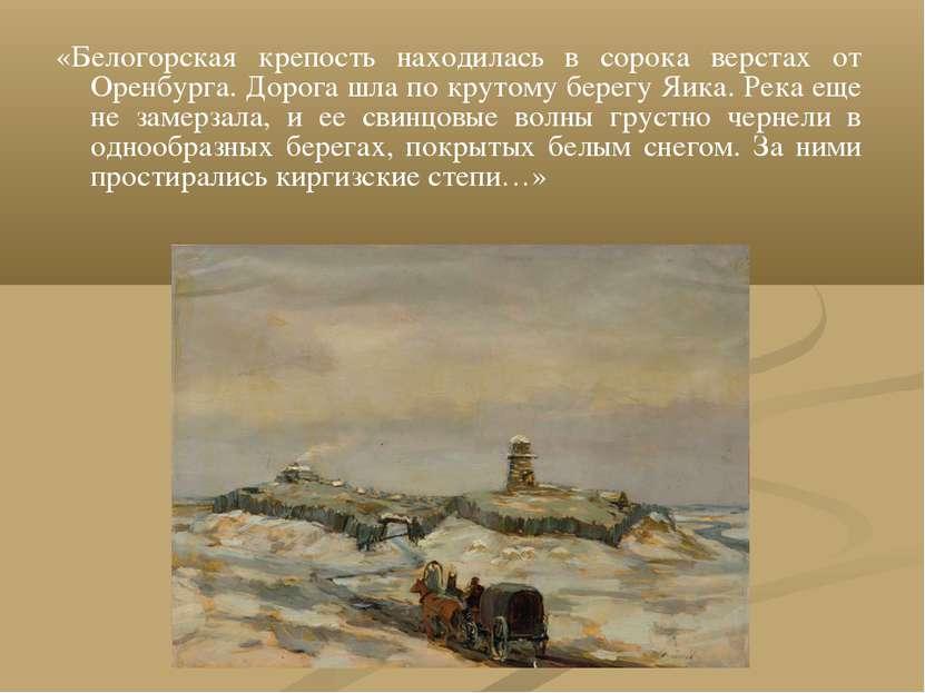 «Белогорская крепость находилась в сорока верстах от Оренбурга. Дорога шла по...