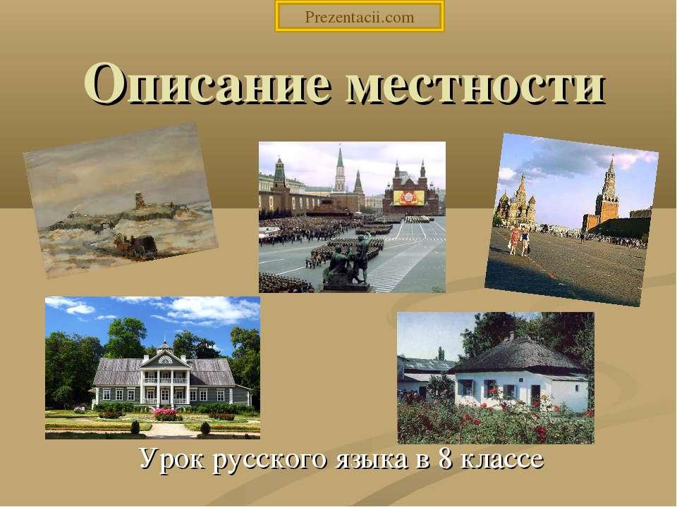 Описание местности Урок русского языка в 8 классе