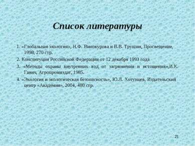 * Список литературы 1. «Глобальная экология», Н.Ф. Винокурова и В.В. Трушин, ...