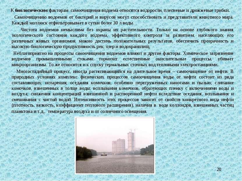 * К биологическим факторам самоочищения водоема относятся водоросли, плесневы...