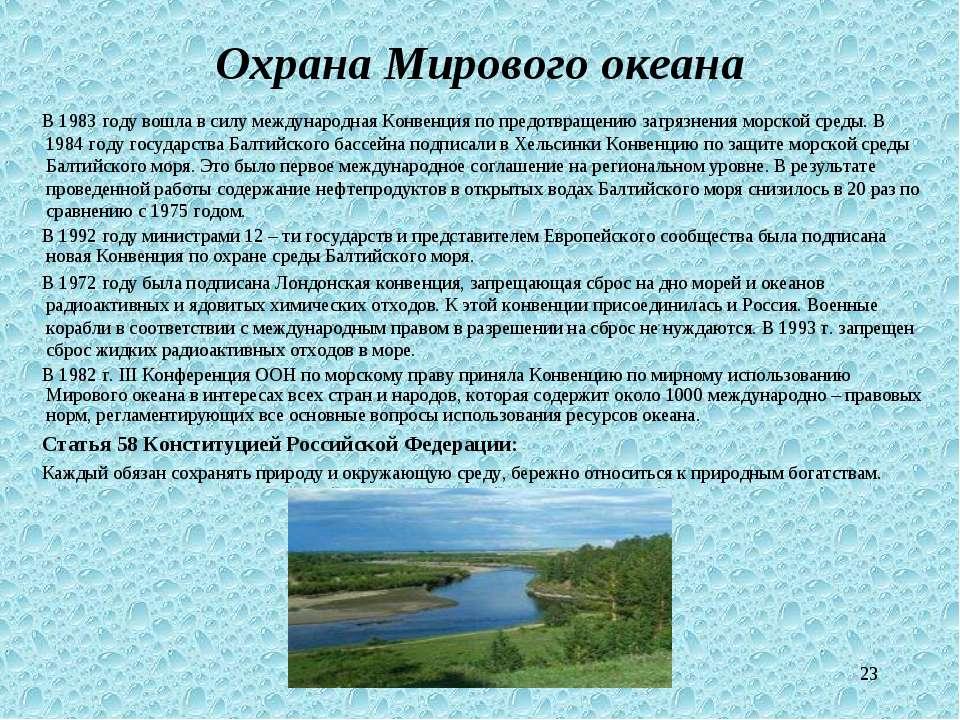 * Охрана Мирового океана В 1983 году вошла в силу международная Конвенция по ...