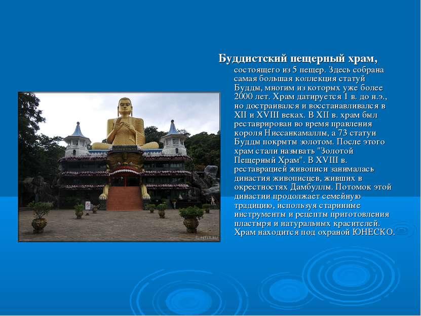 Буддистский пещерный храм, состоящего из 5 пещер. Здесь собрана самая большая...