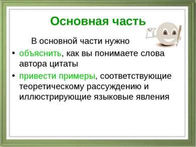Основная часть В основной части нужно объяснить, как вы понимаете слова автор...