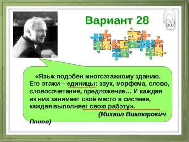 Вариант 28 «Язык подобен многоэтажному зданию. Его этажи – единицы: звук, мор...