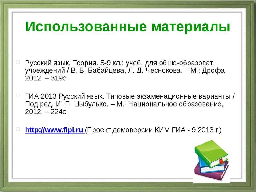 Использованные материалы Русский язык. Теория. 5-9 кл.: учеб. для обще-образо...